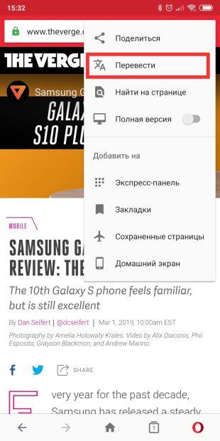 Мобильный браузер Opera: встроенный переводчик