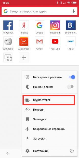 Мобильный браузер Opera: кошелёк для криптовалют