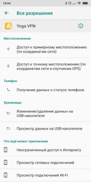 Проверьте VPN-приложение на своём смартфоне