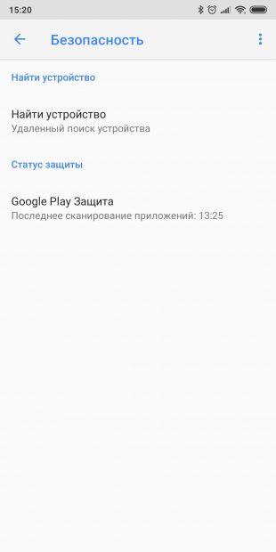 Настройка телефона на ОС Android: включите функцию «Поиск устройства»