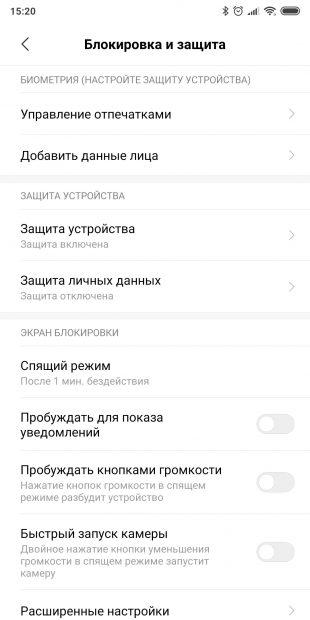 Настройка телефона на ОС Android: настройте блокировку экрана