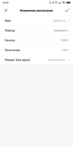 Настройка телефона на ОС Android: установите расписание для режима «Не беспокоить»