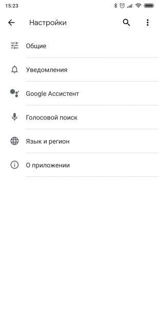 Настройка телефона на ОС Android: включите команду Ok Google в Google Assistant