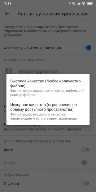 Настройка телефона на ОС Android: включите бэкапы фотографий в Google Photos