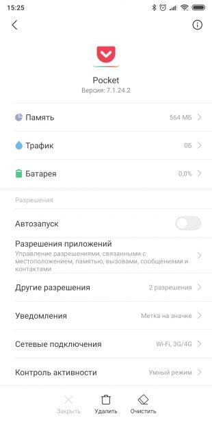 Настройка телефона на ОС Android: установите нужные приложения