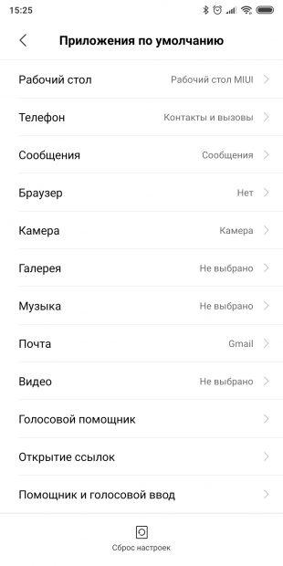 Настройка телефона на ОС Android: выберите ваши приложения по умолчанию
