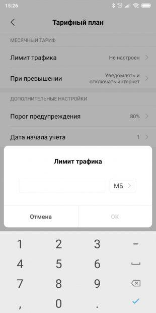 Настройка телефона на ОС Android: настройте экономию мобильных данных