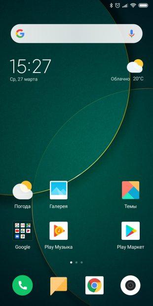 Настройка телефона на ОС Android: настройте ваш домашний экран