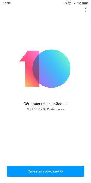 Настройка телефона на ОС Android: обновите систему и приложения