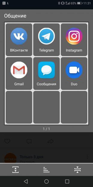 Launchapp для Android