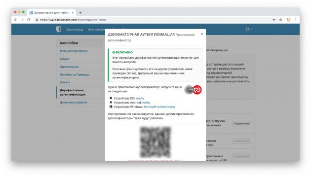 Менеджер паролей Bitwarden: двухфакторная аутентификация