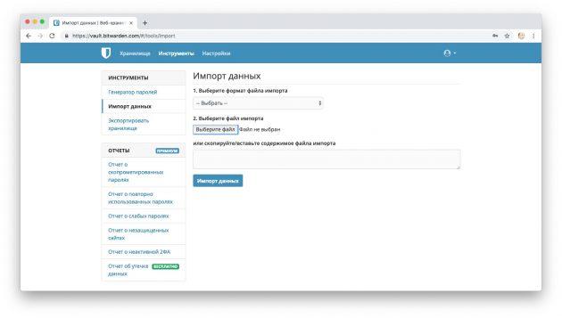 Менеджер паролей Bitwarden: импорт паролей