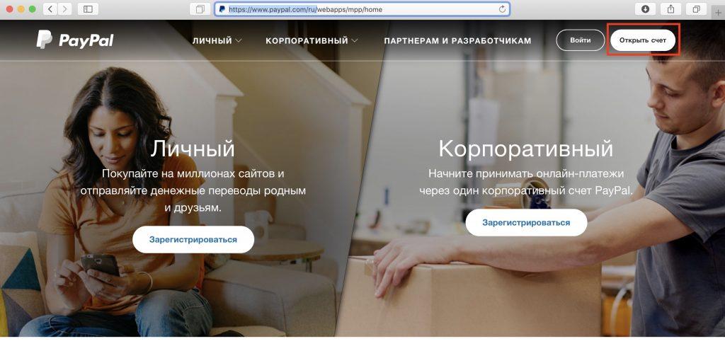 Как использовать Spotify в России: перейдите на сайт PayPal и нажмите «Открыть счёт»