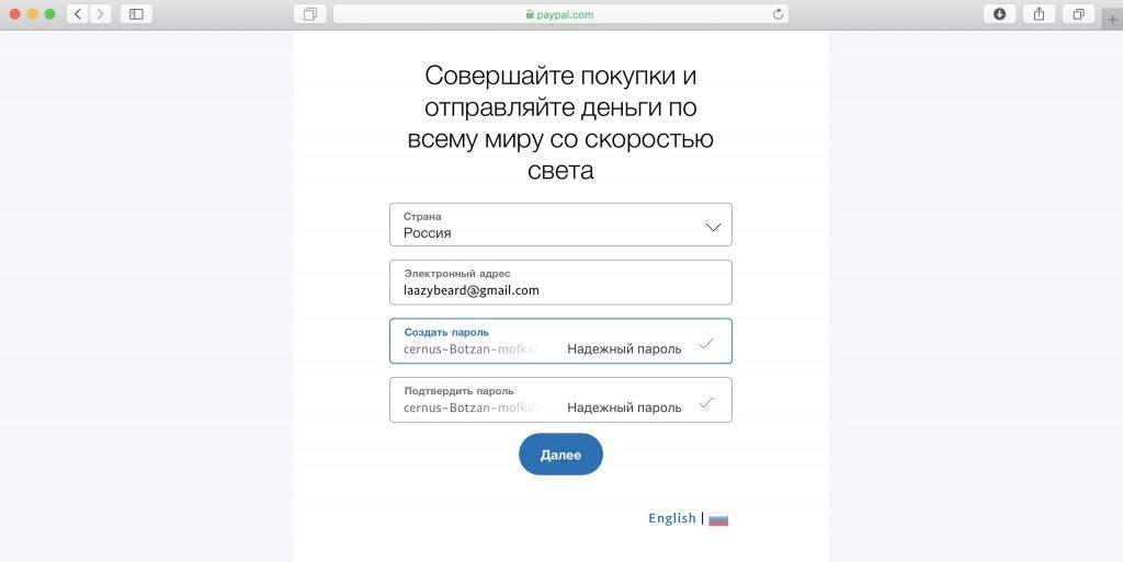 Как использовать Spotify в России: укажите свою реальную страну, почту и придумайте пароль