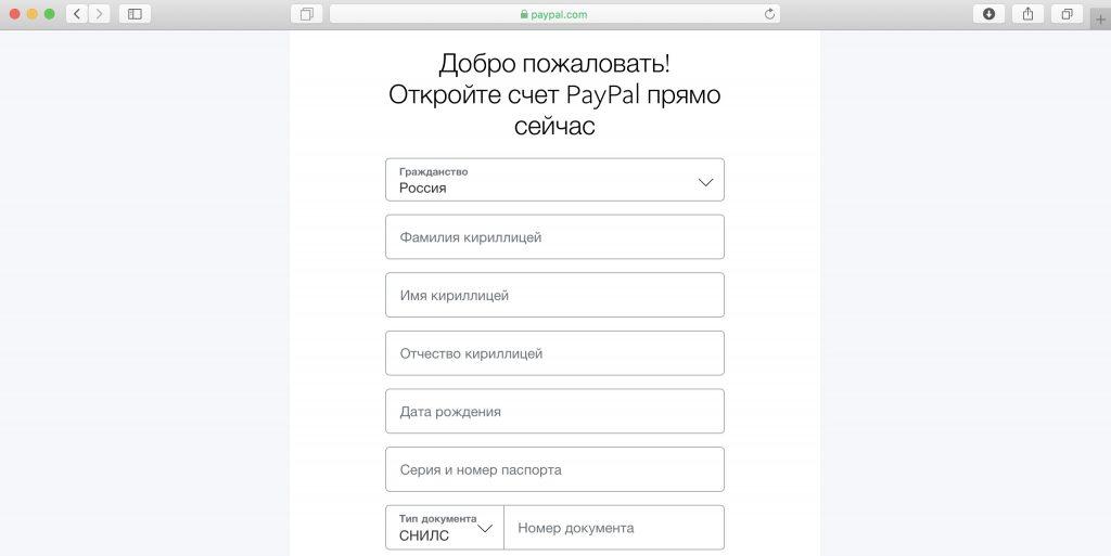 Как использовать Spotify в России: заполните имя и другие регистрационные данные