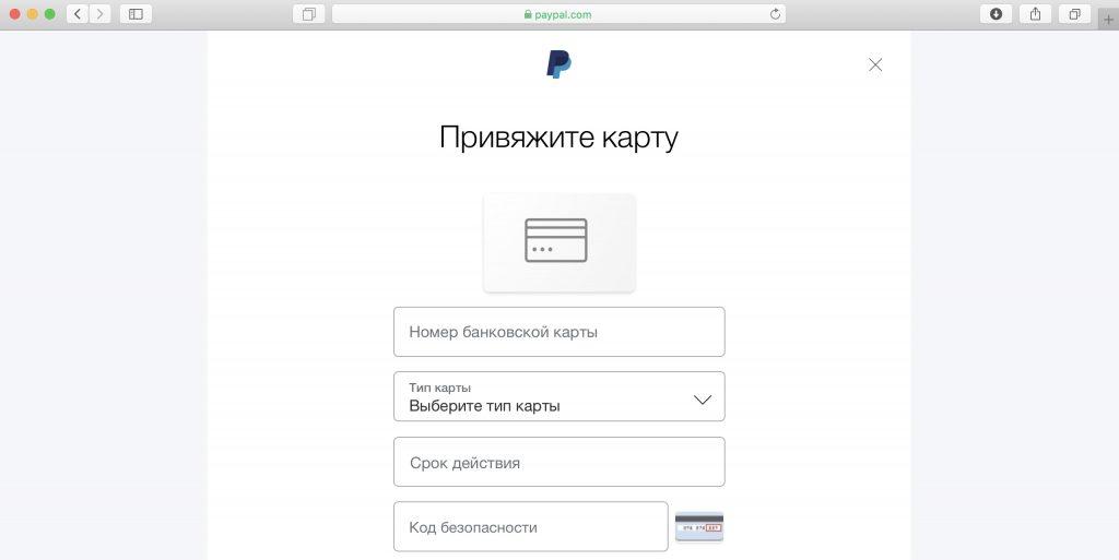 Как использовать Spotify в России: привяжите свою карту, которая будет использоваться для оплаты