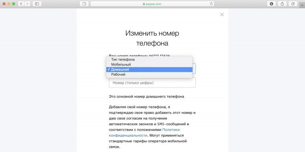 Как использовать Spotify в России: откройте настройки и измените телефон на «Домашний»