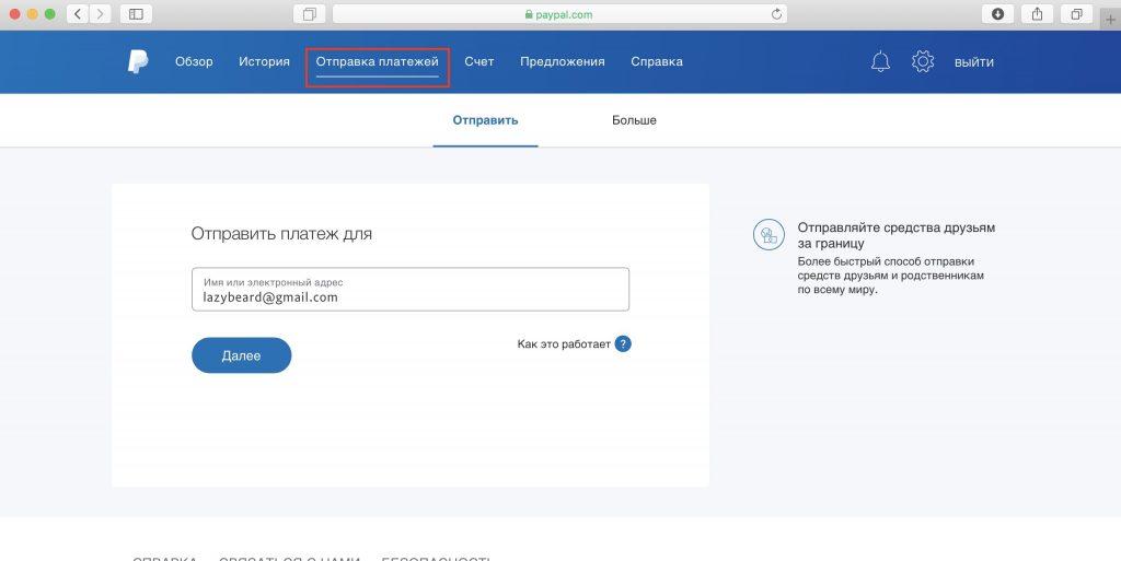 Как использовать Spotify в России: зайдите в местный аккаунт PayPal и откройте пункт «Отправка платежей»