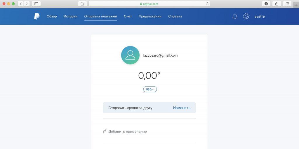 Как использовать Spotify в России: выберите «Отправить средства другу», укажите необходимую сумму и нажмите «Продолжить»