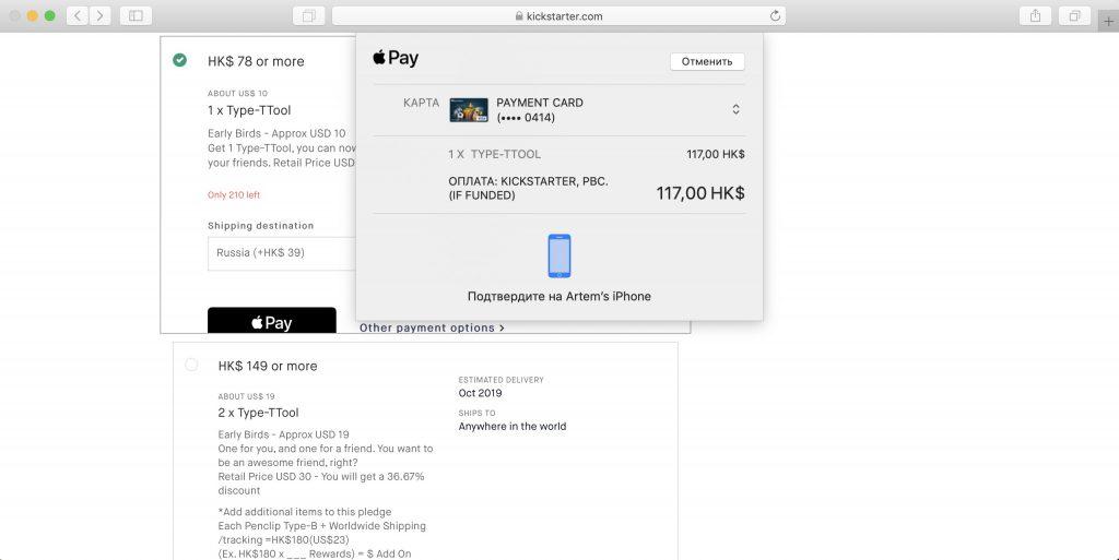 Как покупать наKickstarter: нажмите кнопку Apple Pay или Other payment options для другого способа оплаты