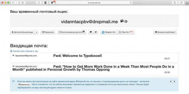 Временная почта DropMail