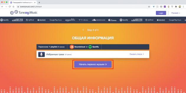 TuneMyMusic: нажмите кнопку «Начать перенос музыки»