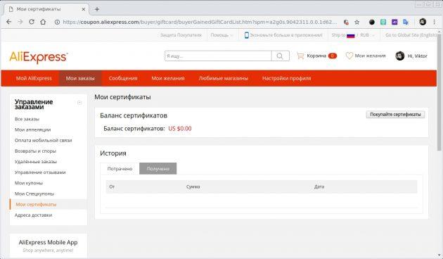 EPN вернул двойной кешбэк для покупок с AliExpress
