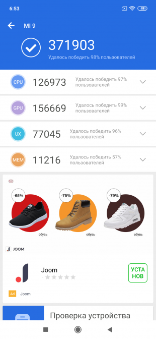 Обзор Xiaomi Mi 9: результат теста AnTuTu