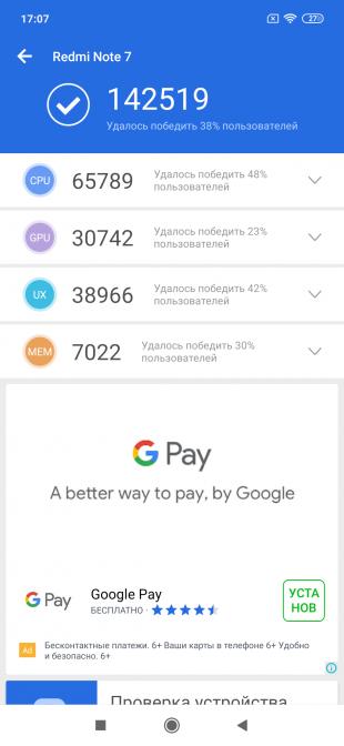 Redmi Note 7: Результаты теста AnTuTu