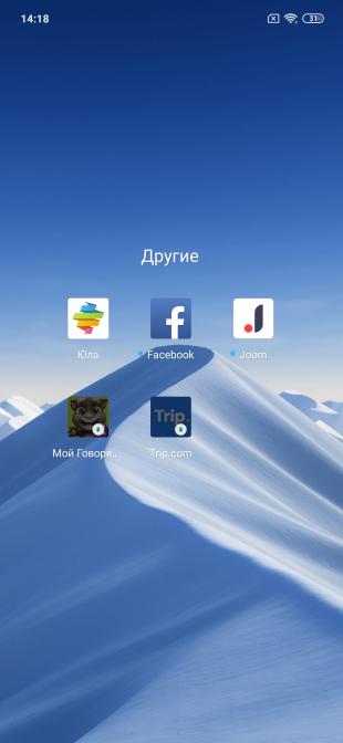 Обзор Xiaomi Mi 9: иконки приложений