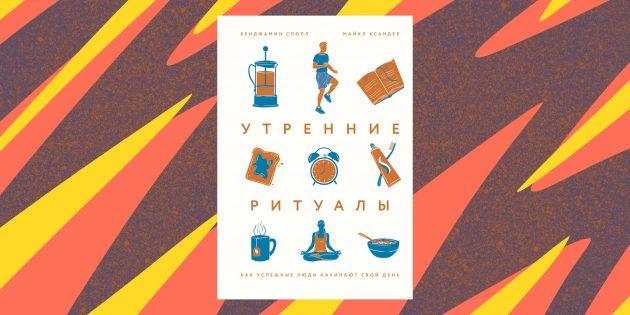 Книга «Утренние ритуалы. Как успешные люди начинают свой день»