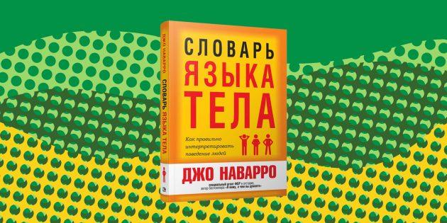 «Словарь языка тела», Джо Наварро