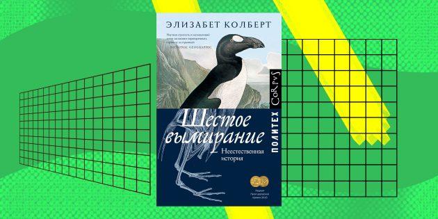 «Шестое вымирание», Элизабет Колберт