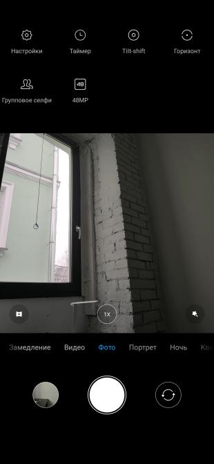 Обзор Xiaomi Mi 9: интерфейс камеры