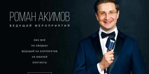 Персональный бренд: сайт ведущего мероприятий Романа Акимова