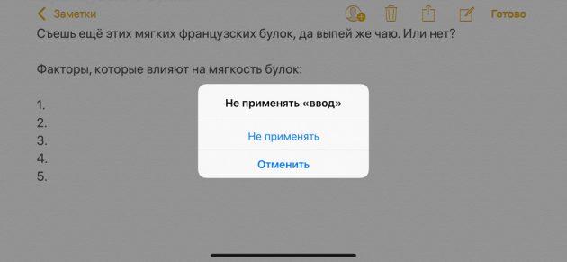 Как повысить скорость набора текста на iPhone: не отрывайте палец для ввода цифр и знаков