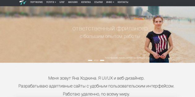 Персональный бренд: сайт дизайнера Яны Ходкиной