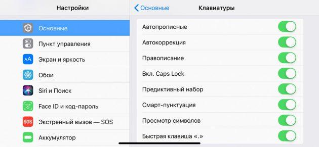 Как повысить скорость набора текста на iPhone: включите ввод точки двумя нажатиями на пробел