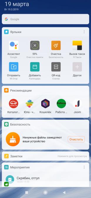 Обзор Xiaomi Mi 9: интерфейс