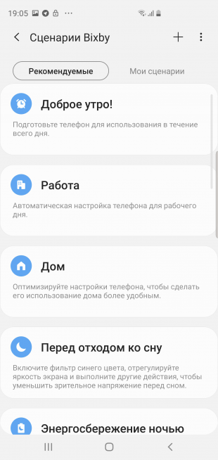 Samsung Galaxy S10+: сценарии Bixby