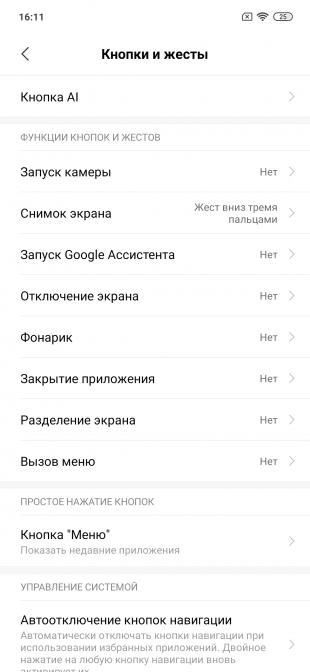 Обзор Xiaomi Mi 9: жесты