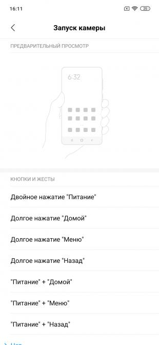 Обзор Xiaomi Mi 9: кнопки и жесты
