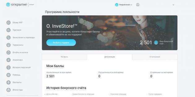Программа лояльности O.InveStore! от «Открытие Брокер»