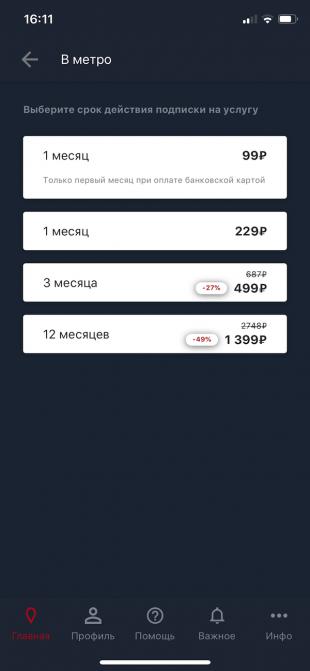 Удобное пользование Wi-Fi-сетями с MT_FREE: тарифы
