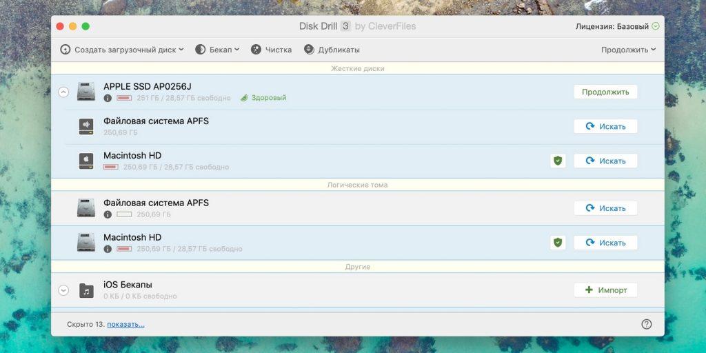 Восстановление данных с жёсткого диска: Disk Drill