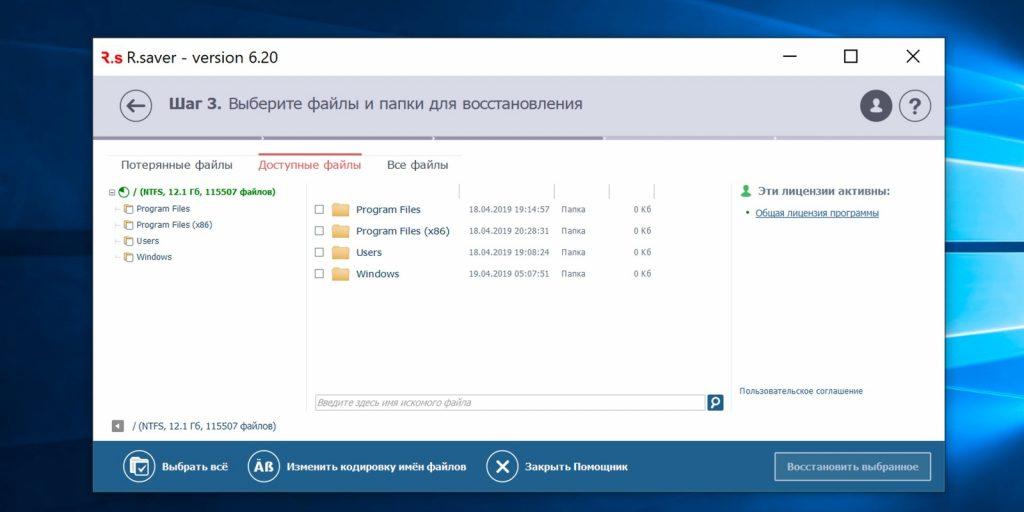 Восстановление данных с жёсткого диска: R.Saver