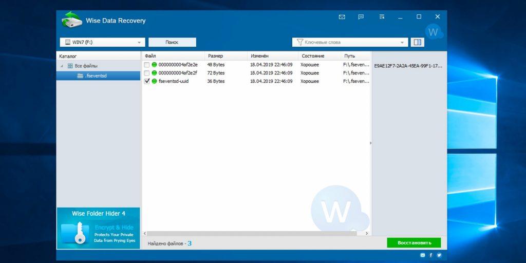 Восстановление данных с жёсткого диска: Wise Data Recovery
