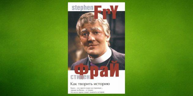 «Как творить историю», Стивен Фрай