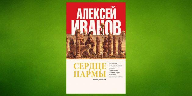 «Сердце Пармы», Алексей Иванов