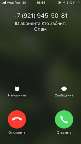 стандартные функции: «Кто звонит»